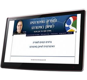 הספריה האינטרנטית לשיווק באינטרנט | איתי פז | Internet Success | שיווק באינטרנט