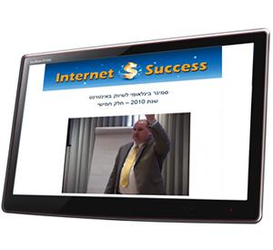 הסמינר הבינלאומי לשיווק באינטרנט 2010 ו- 2011 | איתי פז | Internet Success | שיווק באינטרנט