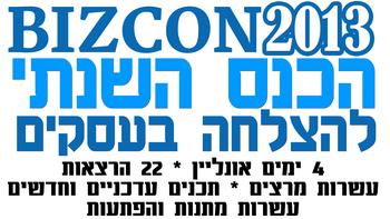 איתי פז | BIZCON 2013, הכנס השנתי להצלחה בעסקים